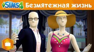 The Sims 4 На работу! – Безмятежная жизнь
