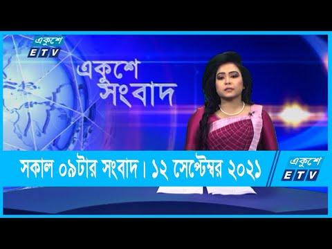 09 AM News | সকাল ০৯ টার সংবাদ | 12 September 2021