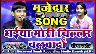 Sachin/Sandhya Rathore (m.p.): Modi Ji Chillar Chalado