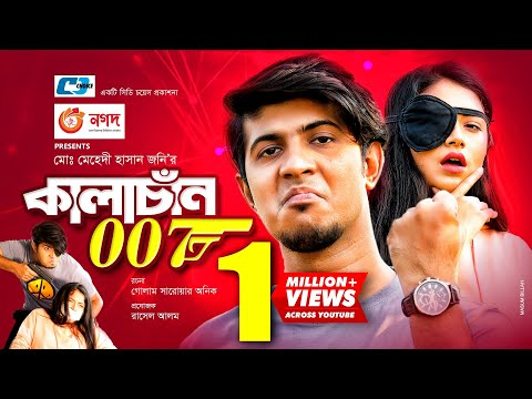 Kalachan 007 | কালাচাঁন ০০৭ | Tawsif Mahbub | Tasnia Farin | Mili Bashar | Bangla New EiD Natok 2020