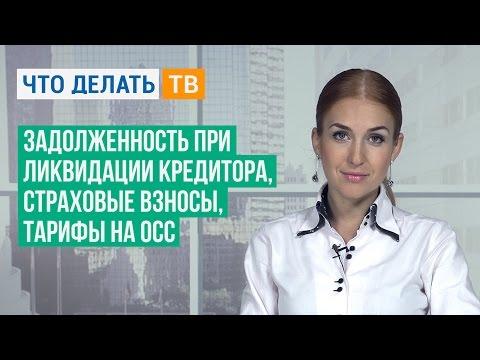 Задолженность при ликвидации кредитора, страховые взносы, тарифы на ОСС