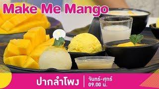 """สายมะม่วงต้องลอง! """"Make Me Mango"""" คาเฟ่ของคนรักมะม่วง   ปากลำโพง   26 เม.ย.62 (1/3)"""