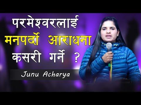 HOW TO DO GOD PLEASING WORSHIP    JUNU ACHARYA    NEPALI CHRISTIAN SERMON
