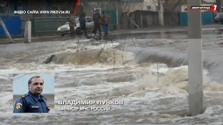 В Волгоград прибыл министр МЧС России Владимир Пучков