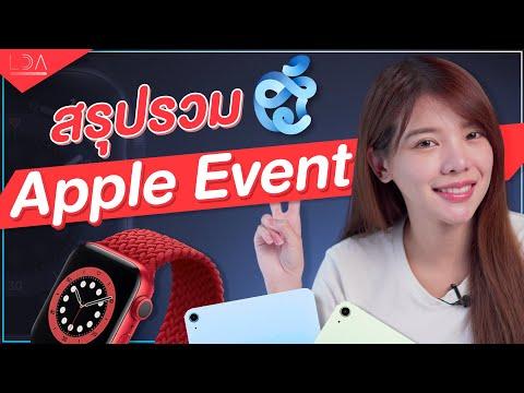 สรุปรวม! Apple Event 2020 Apple Watch & iPad รุ่นใหม่ ! | LDA World