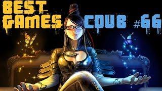 BEST funny games Coub #66/Лучшие приколы в играх 2018