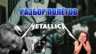 Разбор полётов. ЛАЖА в разборе Metallica — Nothing Else Matters