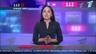 Тревожные новости в Казахстане 02.08.2018