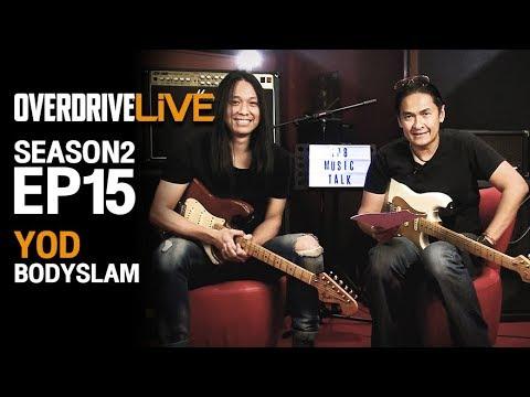"OverdriveLive | Season 2 | EP15 | จากวันนั้น ถึงวันนี้ ""ยอด Bodyslam"""