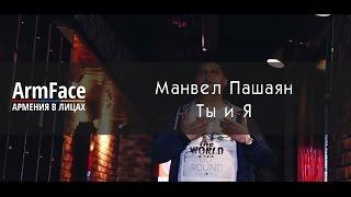 Манвел Пашаян - Ты и я (премьера клипа, 2016)