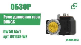 Реле давления газа DUNGS GW 50 A5/1 арт. 691378-WE