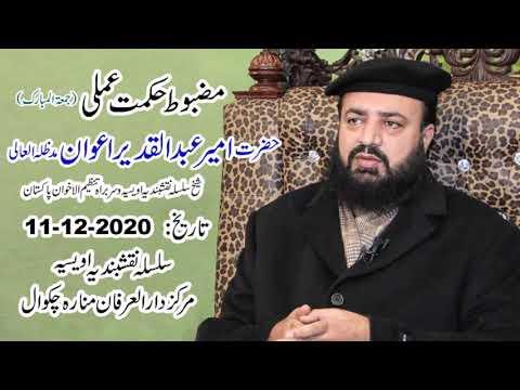 Watch Mazbbt Hikmat Amli YouTube Video