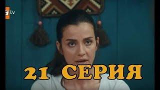 Ты расскажи Карадениз 21 серия - дата выхода на русском языке