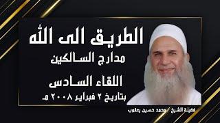 الطريق الى الله اللقاء السادس برنامج مدارج السالكين مع فضيلة الشيخ محمد حسين يعقوب