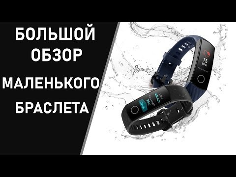 Обзор Honor Band 4