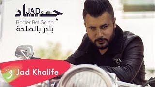 تحميل اغاني Jad Khalife - Bader Bel Solha [Official Lyric Video] (2020) / جاد خليفة - بادر بالصلحة MP3