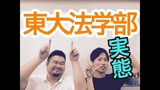 東京大学#1東大法学部の実態を聞いてみた!大学・学部紹介