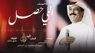 اغاني حصرية اللي حصل | عبدالله الرويشد ( النسخة الاصلية ) تحميل MP3