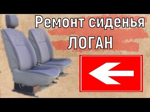 Ремонт сиденья Рено логан