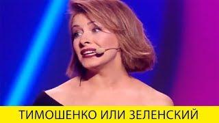 Елена Кравец о Зеленском ПРЕЗИДЕНТЕ Тимошенко и своей кандидатуре - этот номер порвал!
