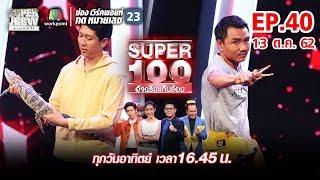 Super 100 อัจฉริยะเกินร้อย | EP.40 | 13 ต.ค. 62 Full HD