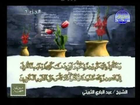 ختمة الأحزاب | عبد الباري الثبيتي – الحزب [ 12 ] ( 2 / 2 )