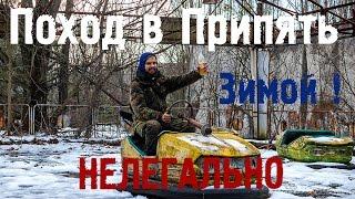 Фильм:  Чернобыль. Зимний поход в Припять 2017   Новый Год в ЧЗО ☢️