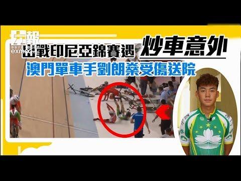 澳門單車手劉朗燊受傷送院