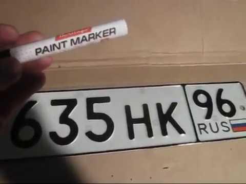 Чем подкрасить номер