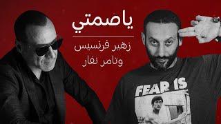 تحميل و مشاهدة Zuhair Francis And Tamer Nafar - My Silence | زهير فرنسيس وتامر نفار - ياصمتي MP3