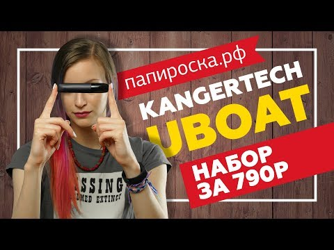 Kangertech Uboat Starter Kit (550mAh) - набор  - видео 1