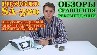 Обзор Piezomed SA-320 Пьезохирургический аппарат для хирургии и импланталогии от W&H