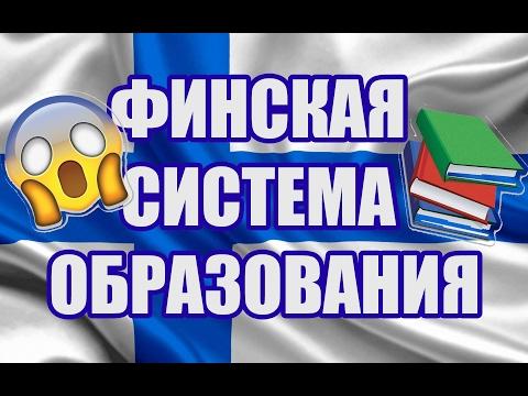 ПОЧЕМУ ФИНСКАЯ СИСТЕМА ОБРАЗОВАНИЯ ЛУЧШАЯ В МИРЕ? 1/2