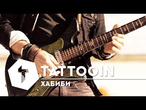 Justin Bieber - TattooIN — Хабиби