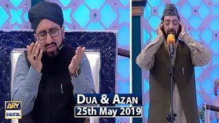 Shan e Iftar - Dua & Azan - 25th May 2019