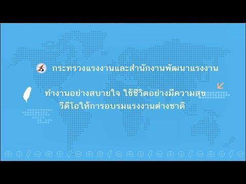 移工在臺工作須知法令權益宣導-泰語版