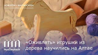 Как «оживить» игрушку из дерева, знают российские немцы из Алтайского края