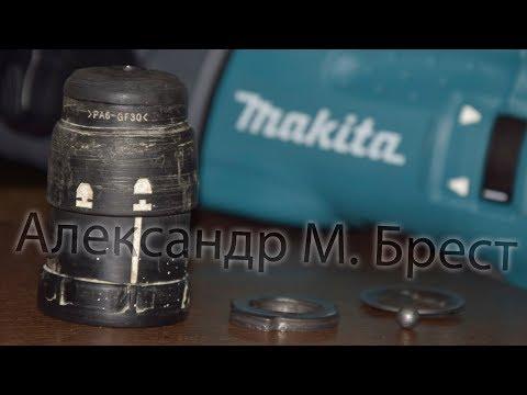 Как починить Патрон SDS-Plus Makita 194080-7 / Съёмный патрон на 2450T / 2470T