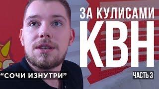 За кулисами КВН/ Город снов, Королев, Алматинцы / Сочи изнутри