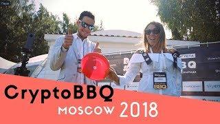 Видеосъёмка в Москве CryptoBBQ 2018.