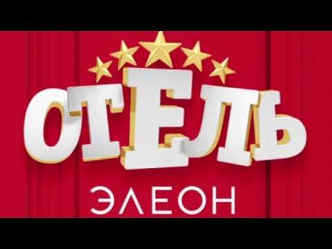 """Отель """"Элеон"""" - заставка."""