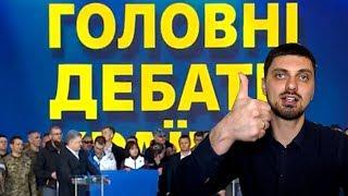 Дебаты Порошенко и Зеленского на Олимпийском! Основные моменты!