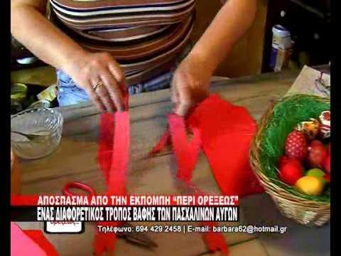 Πρωτότυπες ιδέες για τη βαφή των πασχαλινών αυγών