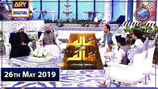 Shan-e-Sehr |Segment | Aalim Aur Aalam | 26th May 2019