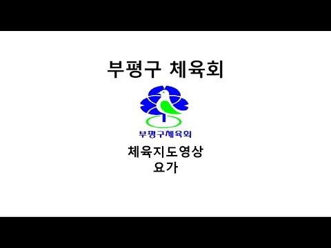 부평구체육회 체육지도영상 요가영상 17강