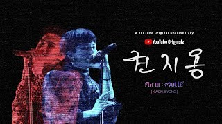 Kwon Ji Yong (권지용) Act III: Motte - Official Documentary