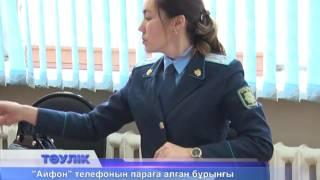 """Параға """"Айфон"""" алған полицей сотталып жатыр"""