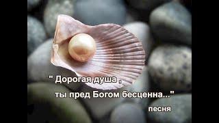 """""""Дорогая душа, ты пред Богом бесценна.."""" песня, исп. Шинкарева Светлана"""