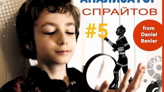АНАЛИЗАТОР СПРАЙТОВ #5! // РИСУЕМ МУЛЬТФИЛЬМЫ 2!