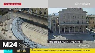 Улицы Монтефалько опустели из-за COVID-19 - Москва 24